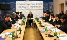 засідання Всеукраїнської Ради Церков і релігійних організацій